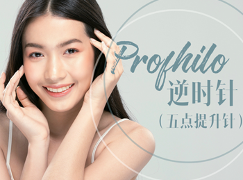 profhilo an aesthetic solution to slow signs of aging